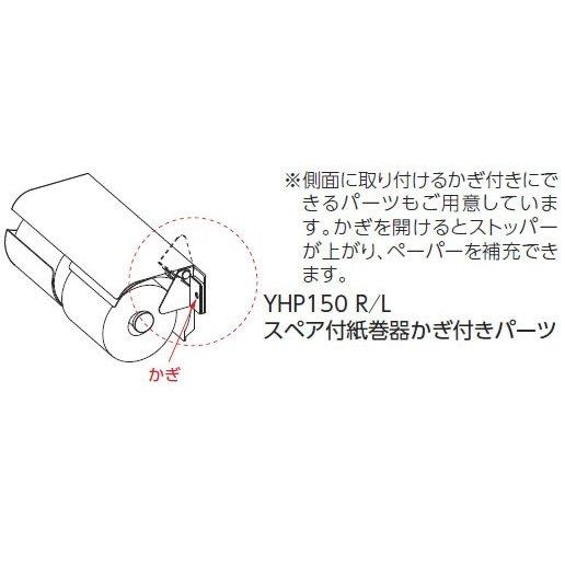 YHP150R-YHP150L